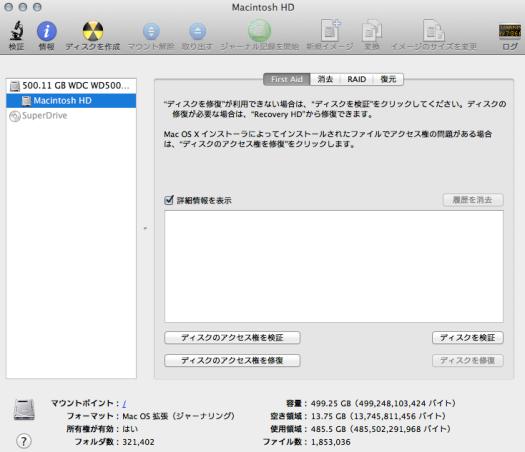 スクリーンショット 2013-03-11 20.52.32